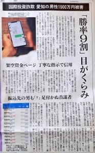中日新聞記事R3.8.30