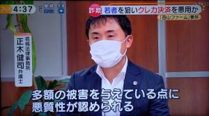 名古屋テレビ「UP!」
