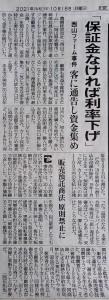 読売新聞20211018